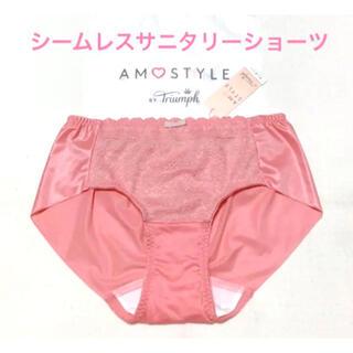 アモスタイル(AMO'S STYLE)のトリンプAMO'S STYLE シームレスサニタリー M ピンク 定価2750円(ショーツ)