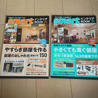 タカラジマシャ(宝島社)のsmartインテリアBOOK 2008年・2009年号(住まい/暮らし/子育て)