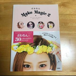 タカラジマシャ(宝島社)のざわちんMake Magic 2(ファッション/美容)
