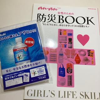 """マガジンハウス(マガジンハウス)の女性のための防災BOOK """"もしも""""のときに、あなたを守ってくれる知恵とモノ(人文/社会)"""