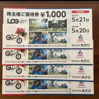 アサヒ(アサヒ)のサイクルベースあさひ 株主優待券 4000円分(ショッピング)
