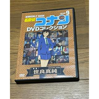ショウガクカン(小学館)の名探偵コナン DVDコレクション 9(アニメ)