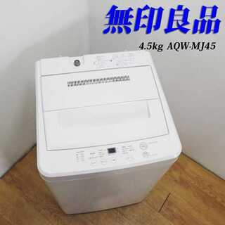無印良品 単身用4.5kg 洗濯機 白 ホワイト IS10