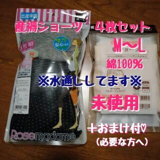 アカチャンホンポ(アカチャンホンポ)の産褥ショーツ 4枚セット ローズマダム dacco(マタニティ下着)