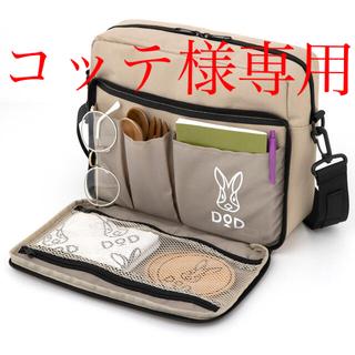 DOD マルチショルダーバッグ BEIGE 新品未開封 宝島チャンネル限定