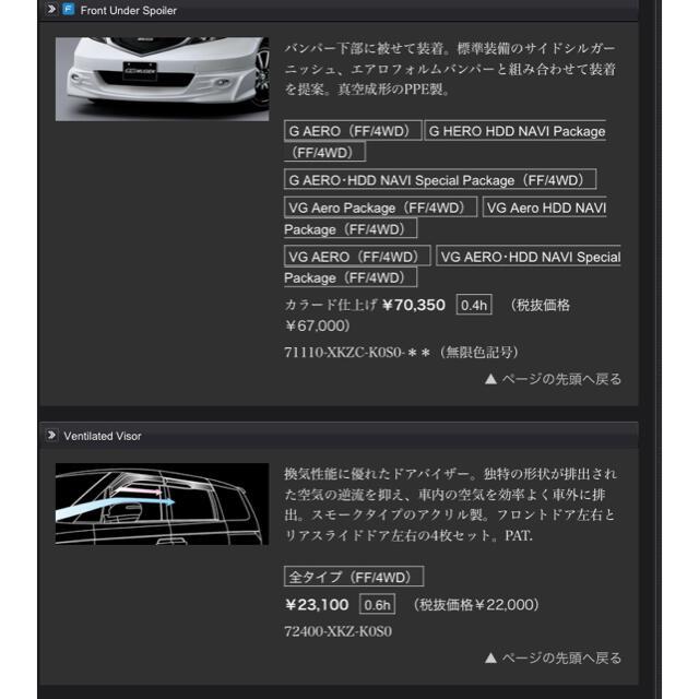 ホンダ(ホンダ)のホンダ エリシオン  無限エアロ、フリップダウンモニター付き 自動車/バイクの自動車(車体)の商品写真