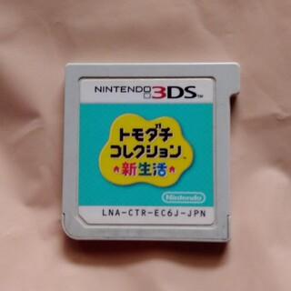 ニンテンドー3DS(ニンテンドー3DS)のトモダチコレクション新生活(家庭用ゲームソフト)
