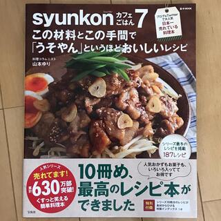タカラジマシャ(宝島社)のsyunkonカフェごはん7 (料理/グルメ)