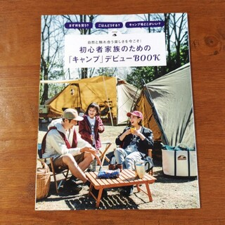 シュウエイシャ(集英社)の【ファミキャン】初心者家族のためのキャンプデビューBOOK(趣味/スポーツ/実用)