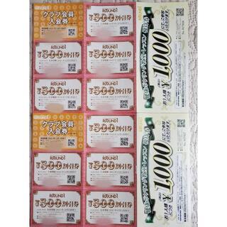 ラウンドワン 株主優待券 5000円分+その他セット(ボウリング場)
