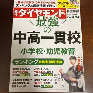 ダイヤモンドシャ(ダイヤモンド社)の週刊 ダイヤモンド 2021年 4/24号(ビジネス/経済/投資)