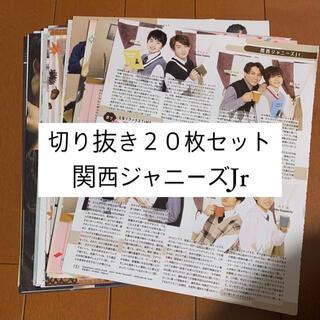 ジャニーズJr. - [224]関西ジャニーズJr マッタン 切り抜き 20枚セット まとめ売り 大量