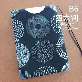 【B6サイズ・四六判】黒地に白北欧大丸柄 手帳カバー ノートカバー ブックカバー