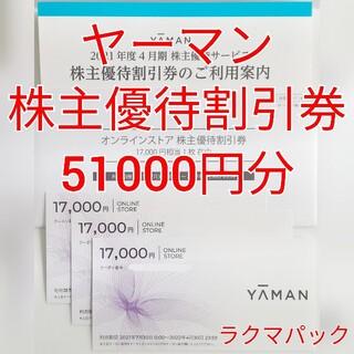 ヤーマン 株主優待割引券 51000円分 ★送料無料(追跡可能)★