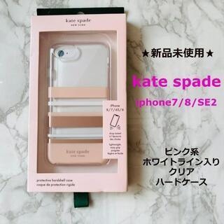 ★新品未使用★kate spade★iphone7/8/SE2★ピンク系ライン★