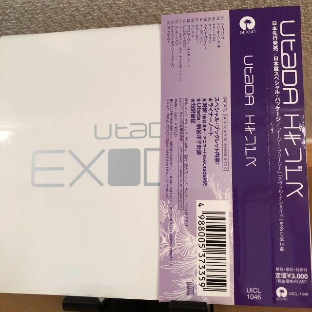 Utada EXODUS【CD】 エンタメ/ホビーのCD(ポップス/ロック(洋楽))の商品写真