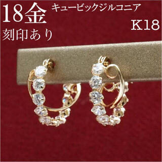 新品 K18 フープピアス 18金ピアス 刻印あり 上質 日本製 ペア
