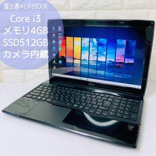 フジツウ(富士通)の【大容量SSD】富士通ノートパソコン/Webカメラ/Win10/リモートワーク(ノートPC)