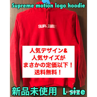 Supreme - 新品&定価以下! Supreme motionlogo hoodie(20ss)