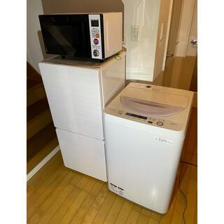 (神奈川、東京配送設置無料)冷蔵庫、洗濯機、電子レンジ