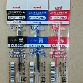 三菱鉛筆 - ≪ポイント消化≫ジェットストリーム ボールペン替芯 0.7㎜ 3本