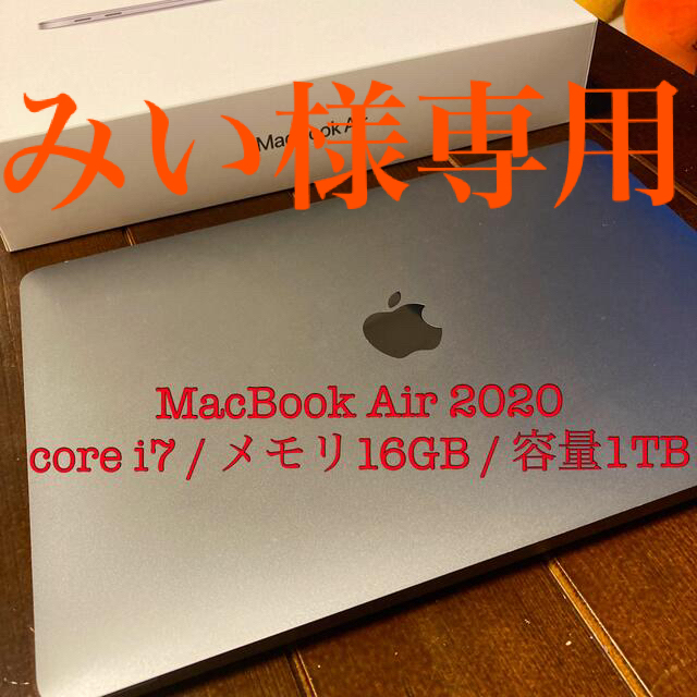 Apple(アップル)の【みい様専用】MacBook Air 2020 /corei7/メモリ16GB スマホ/家電/カメラのPC/タブレット(ノートPC)の商品写真