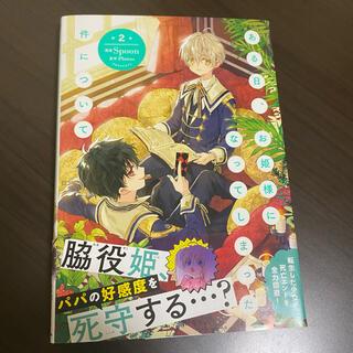 角川書店 - ある日、お姫様になってしまった件について 2