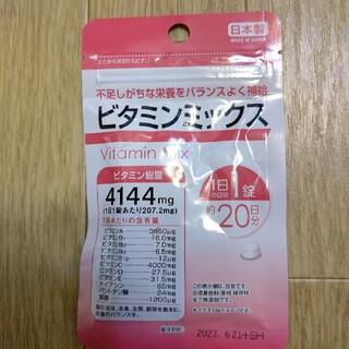 ビタミンミックス サプリメント 1袋  日本製