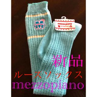 メゾピアノ(mezzo piano)の新品 日本製 メゾピアノ ルーズソックス(ソックス)