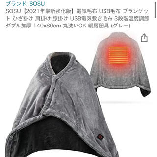 USB対応電気毛布 グレー(電気毛布)