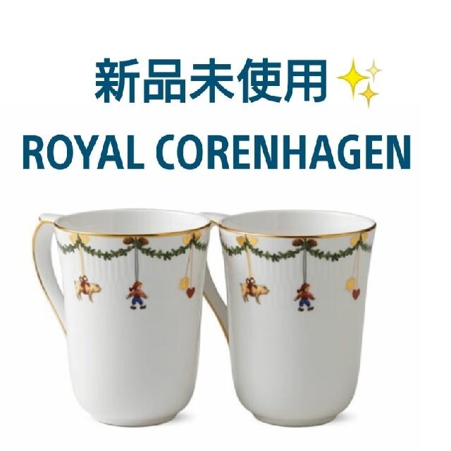 ROYAL COPENHAGEN(ロイヤルコペンハーゲン)の新品未使用✨ロイヤルコペンハーゲン スターフルーテッドクリスマス マグカップ インテリア/住まい/日用品のキッチン/食器(グラス/カップ)の商品写真