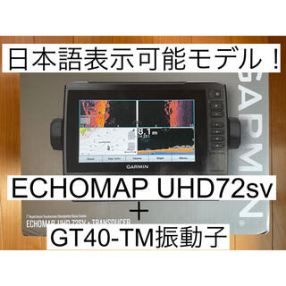 ガーミン(GARMIN)のガーミン エコマップUHD7インチ+GT40-TM振動子 日本語表示可能モデル!(その他)