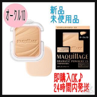 MAQuillAGE - 資生堂 マキアージュ ドラマティックパウダリー UV  オークル10 レフィル