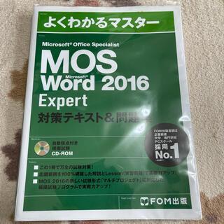 モス(MOS)のMicrosoft Office Specialist Word 2016(資格/検定)