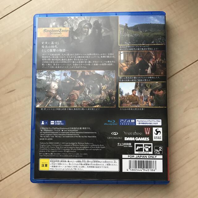 PlayStation4(プレイステーション4)のPS4 キングダムカム・デリバランス エンタメ/ホビーのゲームソフト/ゲーム機本体(家庭用ゲームソフト)の商品写真