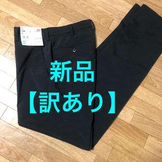 ユニクロ(UNIQLO)の【訳あり】感動パンツ 新品未使用 黒 73×85(スラックス)