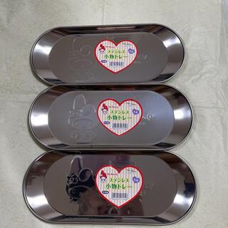 サンリオ(サンリオ)のスレンレス小物トレー 3個 未使用(小物入れ)