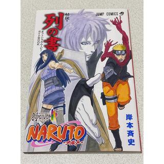 集英社 - NARUTO 秘伝・列の書