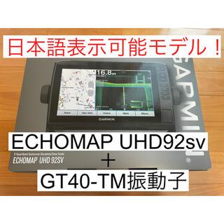 ガーミン(GARMIN)のガーミン エコマップUHD9インチ+GT40-TM振動子 日本語表示可能モデル!(その他)