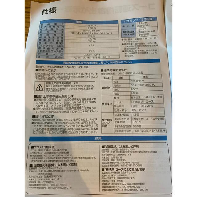 Panasonic(パナソニック)のパナソニック洗濯機 2020年製 美品 NA-FA70H7-W スマホ/家電/カメラの生活家電(洗濯機)の商品写真