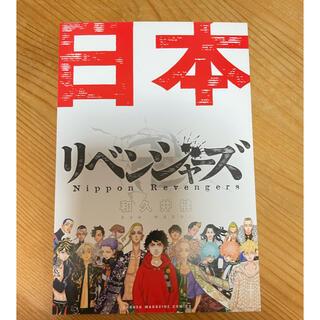 コウダンシャ(講談社)の東京リベンジャーズ 24巻 特典ポストカード(カード)