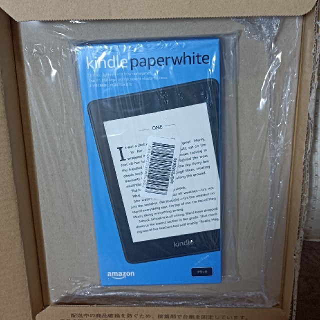 Kindle Paperwhite 防水機能搭載 wifi 8GB 広告つき スマホ/家電/カメラのPC/タブレット(電子ブックリーダー)の商品写真