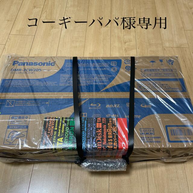 Panasonic(パナソニック)の【お値下げ】Panasonic ブルーレイレコーダー DMR-2CW200 スマホ/家電/カメラのテレビ/映像機器(ブルーレイレコーダー)の商品写真