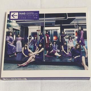 ノギザカフォーティーシックス(乃木坂46)の乃木坂 生まれてから初めて見た夢 CD typeB(女性アイドル)