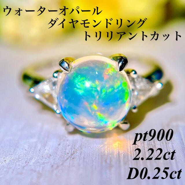 ウォーターオパールダイヤモンドリング pt900 2.22ct D0.25ct レディースのアクセサリー(リング(指輪))の商品写真