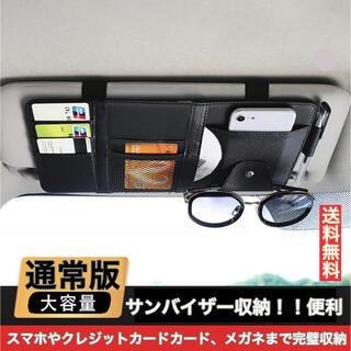 サンバイザーポケット ベージュ 収納 車 車用品 収納バッグ 便利 カード入れ