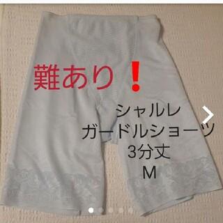 シャルレ(シャルレ)のシャルレ ガードルショーツ 3分丈 M(ショーツ)