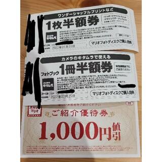キタムラ(Kitamura)のスタジオマリオ優待券 割引券(ショッピング)