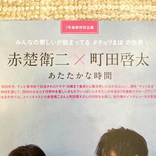 マガジンハウス(マガジンハウス)のanan 2021.2.17 No.2237 表紙:松村北斗(アート/エンタメ/ホビー)