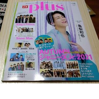 TVガイドplus VOL.44 切り抜き バラ売り